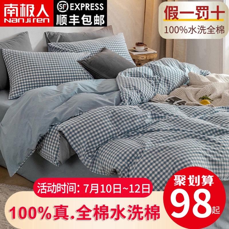 南极人全棉水洗棉四件套纯棉床单被套夏天被子100三件套床上用品4