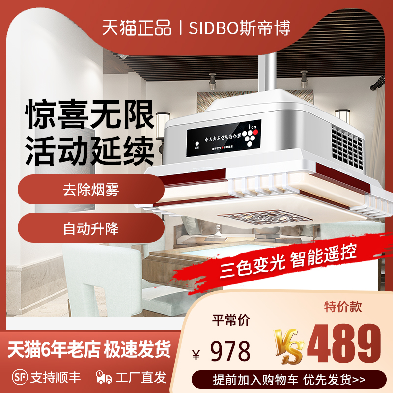 Mahjong room smoke exhauster household bedroom smoking automatic small teahouse chess room air purifier Chandelier