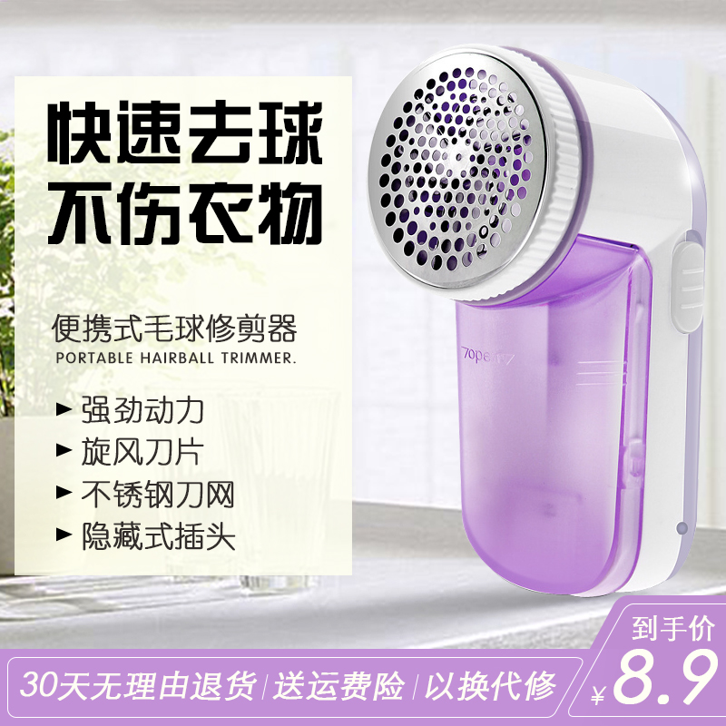 Shaving machine, hair ball trimmer, charging ball remover, playing wool, clothing, suction and depilator, shaving ball machine, household