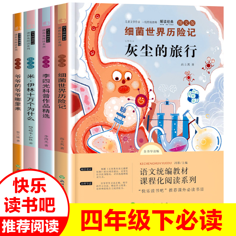 全套4册细菌世界历险记灰尘的旅行四年级下高士其正版书五年级十万个为什么小学版正版儿童版米伊林爷爷的爷爷哪里来贾兰坡书籍