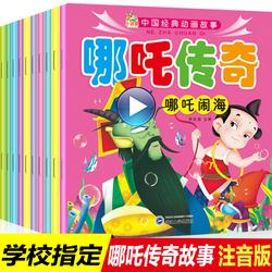 10册中国动画经典哪吒传奇故事书绘本注音版一年级课外书必读二三年级读物儿童书籍7-10岁神话传说哪咤闹海之魔童降世图画书3-6岁