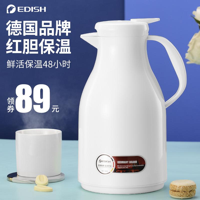 德國EDISH保溫壺家用保溫水壺 大容量1500ml熱水瓶玻璃內膽保暖瓶