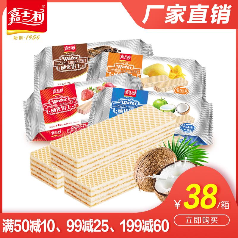 嘉士利威化夹心饼干920g巧克力味休闲小零食代餐饱腹食品散装整箱38.00元包邮