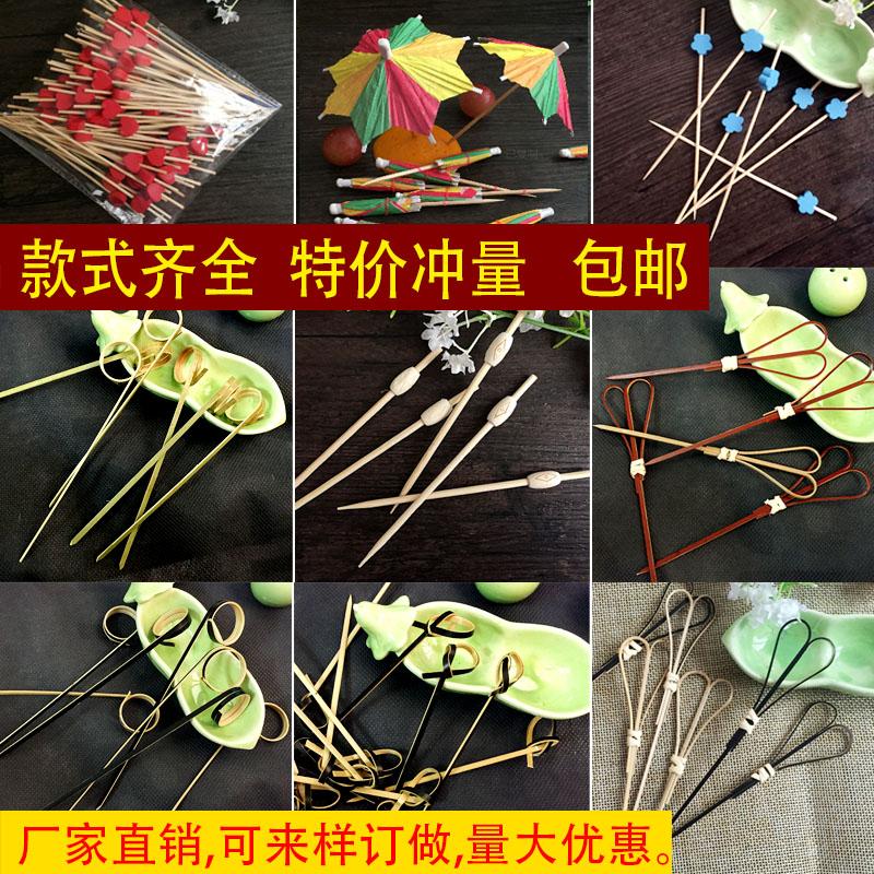 新款一次性水果叉子创意牙签鸡尾酒装饰花签三明治艺术竹伞签包邮