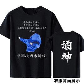 中国境内未醉过短袖T恤男中国酒神请赐教酒吧夜店喝酒兄弟装衣服图片