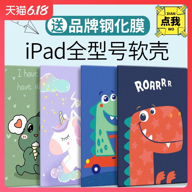 2018新款ipad air2苹果平板2保护套