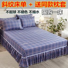 全棉斜纹床单单件1.5m1.8m米单双人纯棉床裙式三件套床罩被套特价