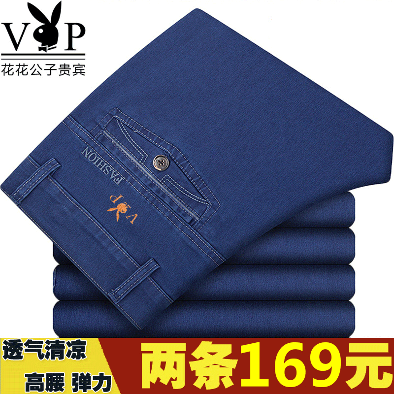 Playboy VIP spring, summer and winter pants mens middle-aged and elderly straight tube loose high waist deep crotch cotton elastic jeans