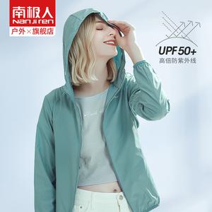 南极人防晒衣女2021新款秋防紫外线皮肤衣薄款跑步服运动风衣外套