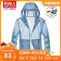 南极人冰丝防晒服男夏季超薄户外透气防晒衣女防紫外线皮肤衣外套