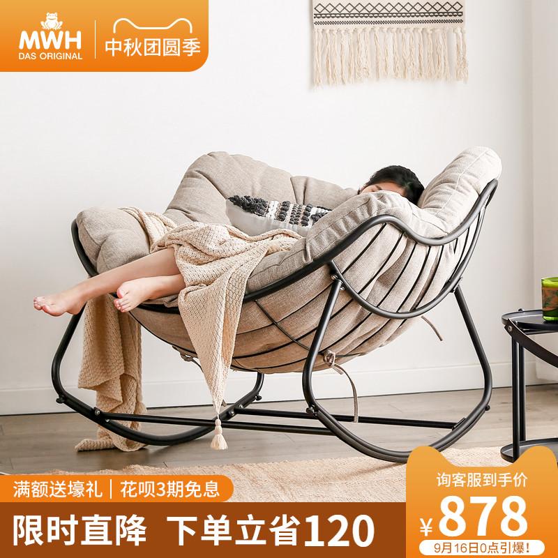 mwh摇椅躺椅大人家用北欧懒人单人客厅阳台休闲沙发椅轻奢摇摇椅