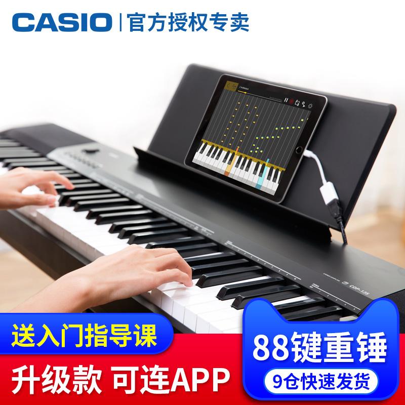 卡西欧电钢琴88键重锤智能家用专业成人初学者儿童幼师学生电子琴