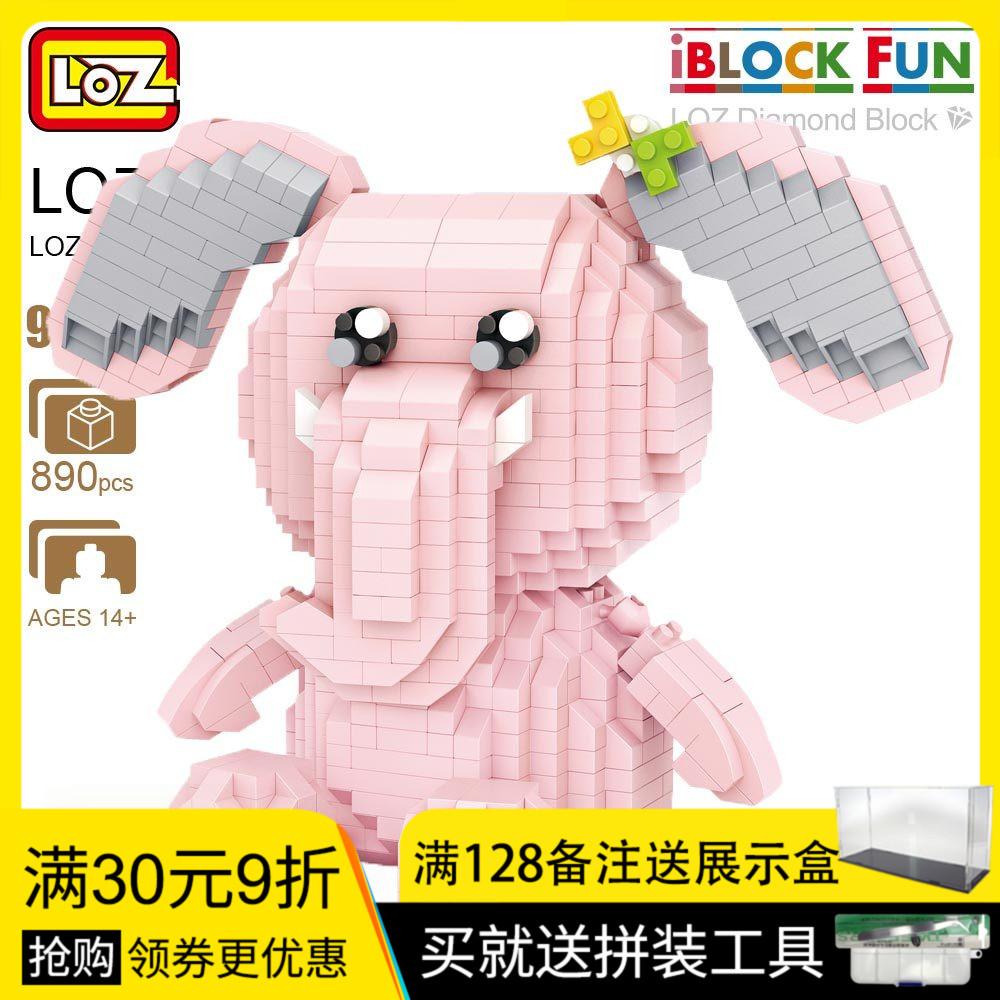 LOZ微钻积木粉红梦幻大象少女心积木休闲玩具动物立体拼图9226热销23件手慢无