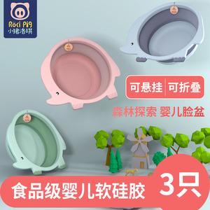 3个装2婴儿折叠脸盆家用儿童用品洗脸盆初生新生儿洗屁股宝宝小盆