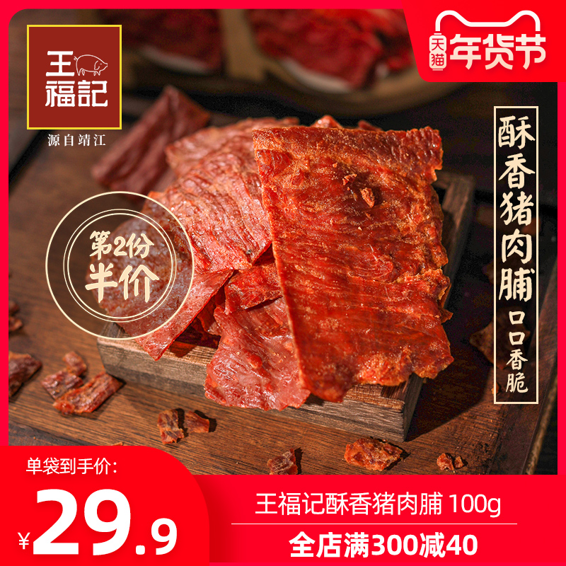 王福记酥香猪肉脯靖江特产香脆网红肉干100g【付款后7日内发货】