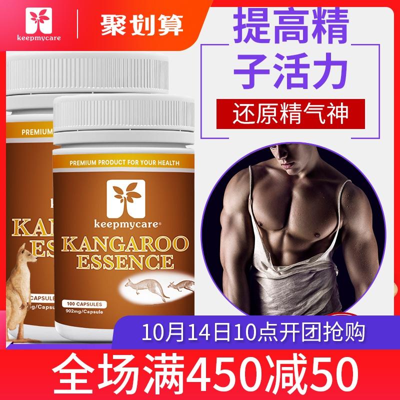 2澳洲红袋鼠精胶囊男性保健品成人口服男性用品辅助精子质量肾宝