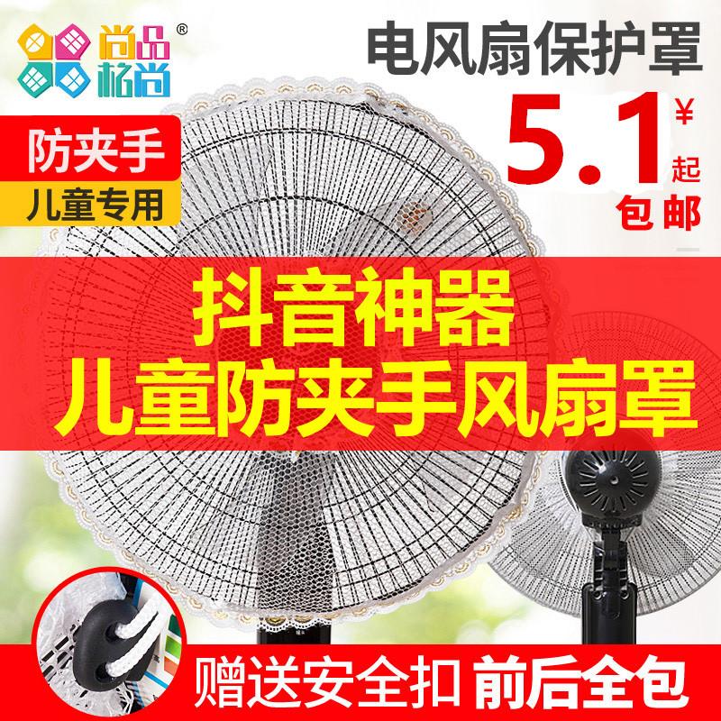 电风扇安全罩方圆形保护网状儿童宝宝防护套防夹手指风扇罩防小孩