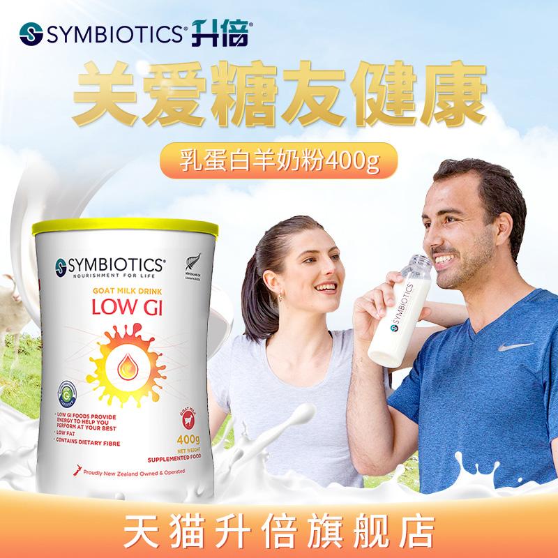 【上海进博会商品】新西兰进口升倍成年人控糖羊奶粉固体饮料400g