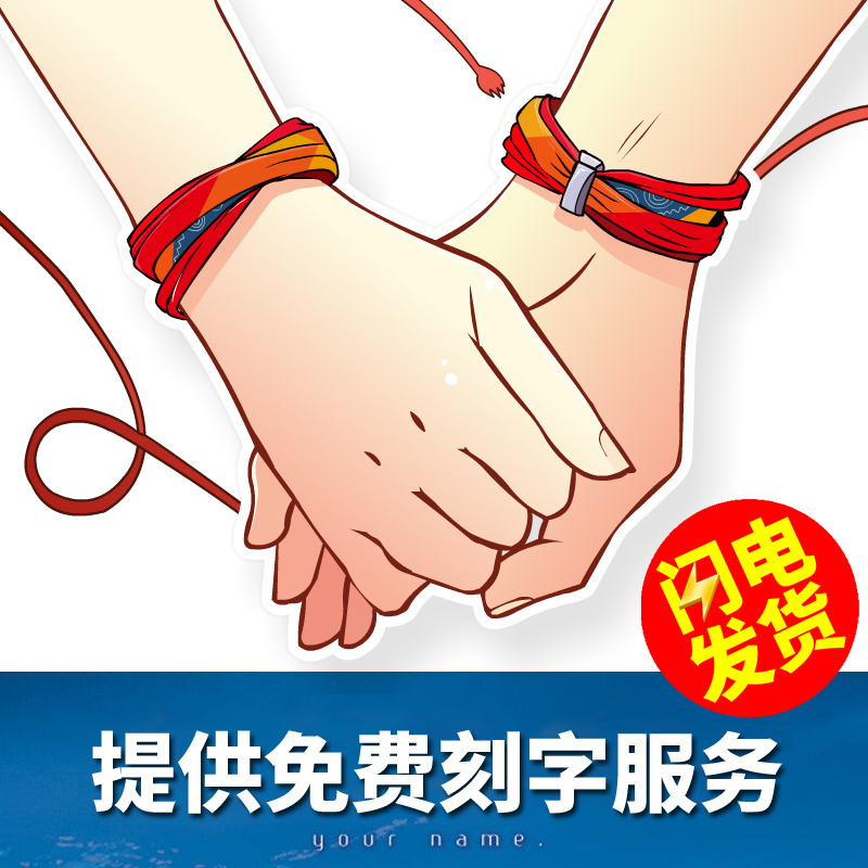 Genuine your name hand rope head rope hair band around the same knot for men and women has a small ancestral bracelet