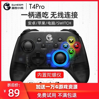 Gai Shi Chi T4pro computer PC version game handle full platform wireless gta5 TV original god Steam Android switch Apple ios mobile phone ps3 Gohan simulator ns Bluetooth double