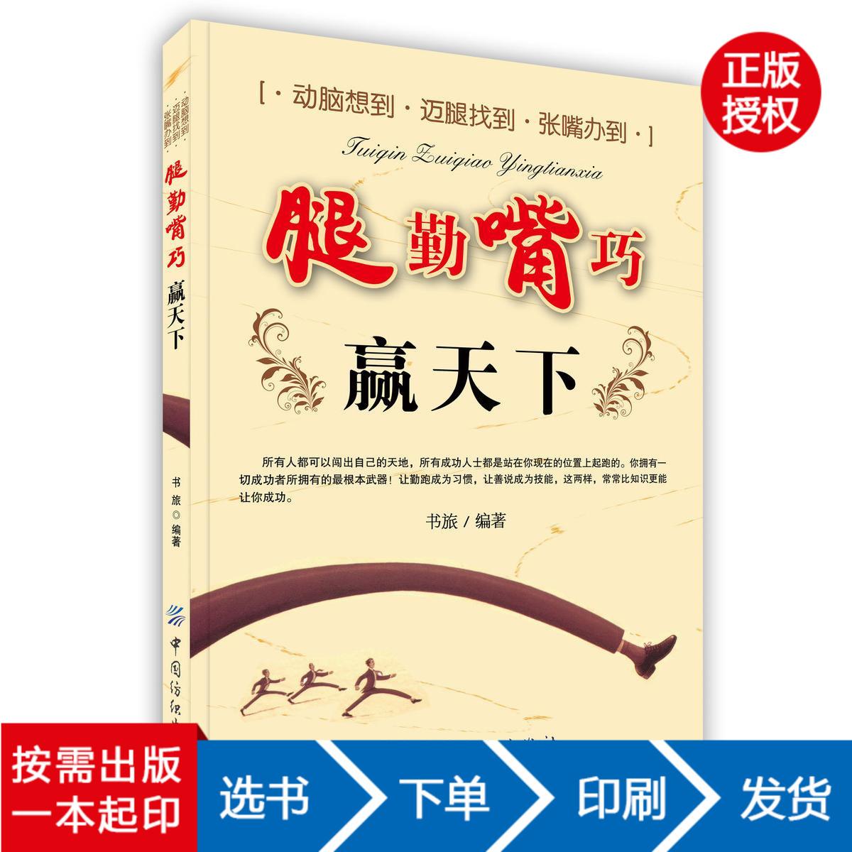 【虎彩 按需出版】腿勤嘴巧赢天下 书旅 著 中国纺织出版社