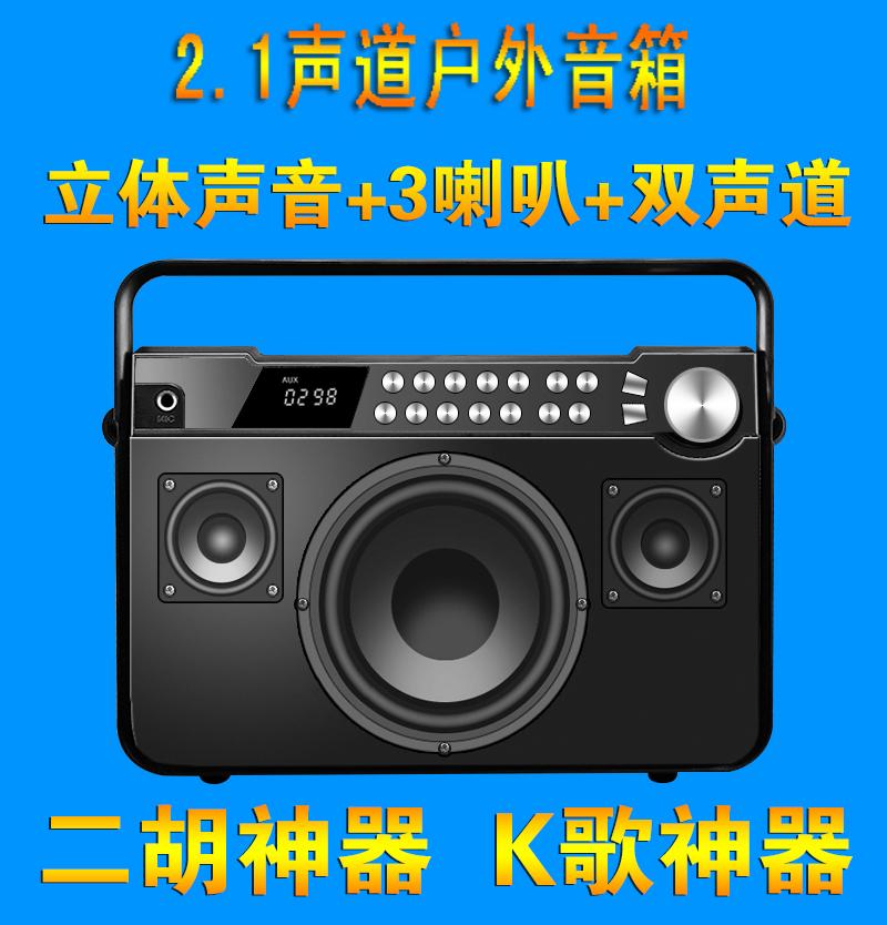 声优Q7重低音便携式手提广场舞音响二胡电吹管专用户外唱歌音箱