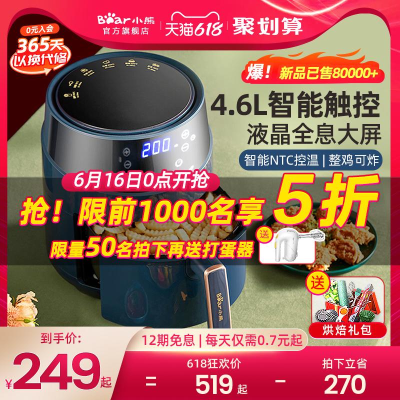 小熊空气炸锅家用烤箱一体多功能新款空气电炸锅大容量智能全自动