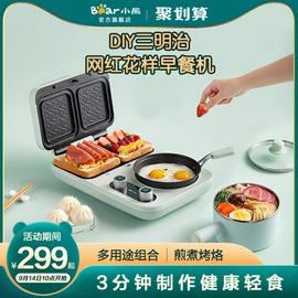 小熊三明治机早餐机家用小型轻食机懒人多功能吐司压烤面包机神器
