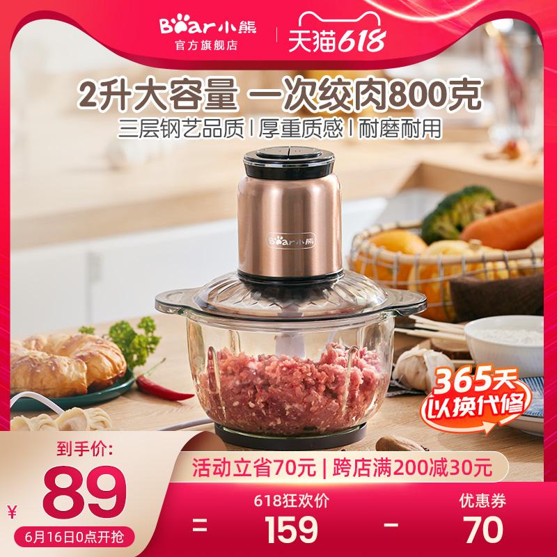 小熊绞肉机家用电动小型多功能料理机打肉馅碎菜搅拌搅肉机不锈钢淘宝优惠券