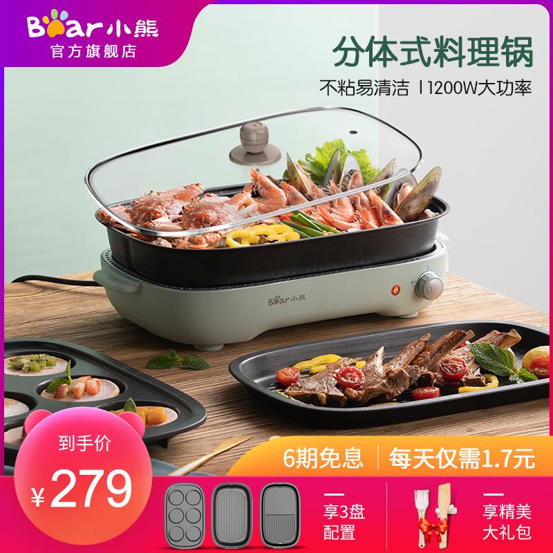 小熊烧烤一体火锅锅家用网红电煮锅