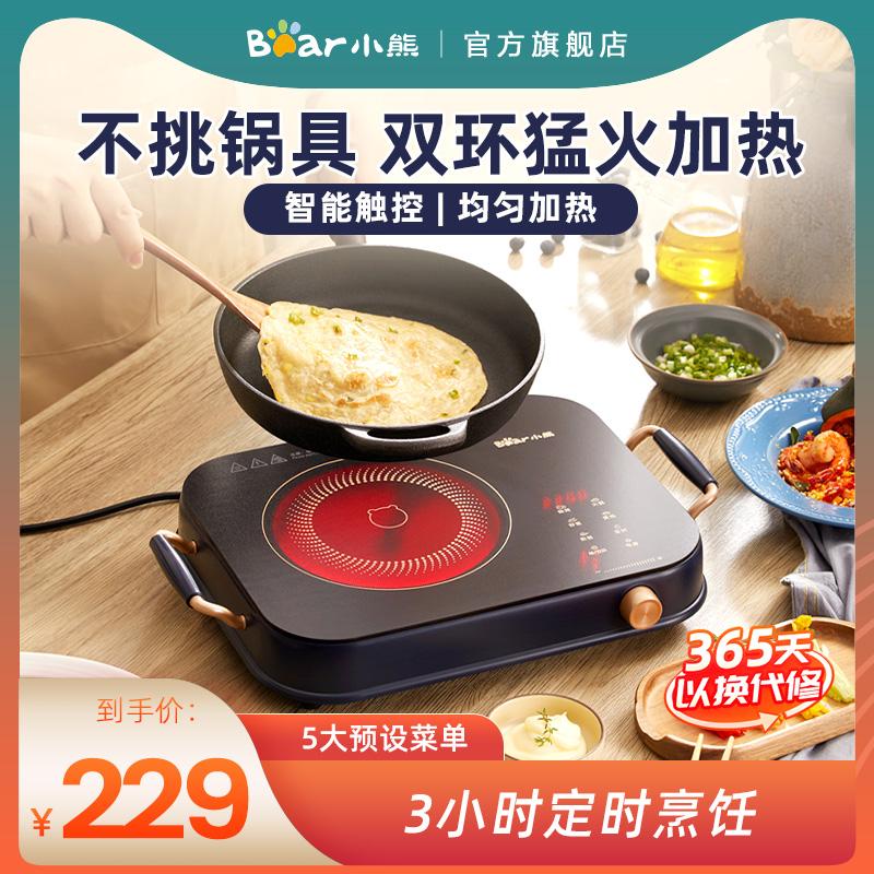 小熊新型智能电陶炉家用爆炒小型煮茶电磁炉炒锅专用大功率电池炉 169元