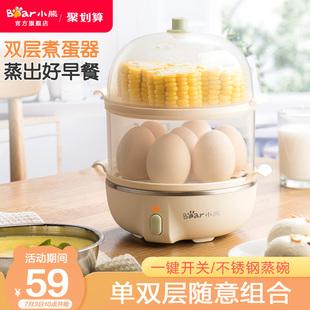 小熊煮蛋器蒸蛋器鸡蛋羹家用自动断电小型多功能1人双层早餐神器品牌
