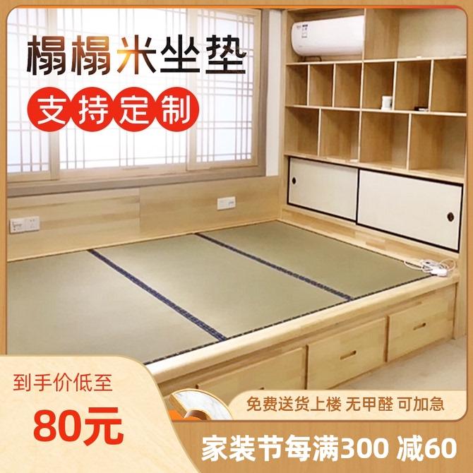 床垫子塌塌米坐垫电加热踏踏米地台垫 喜派定做榻榻米垫子椰棕日式