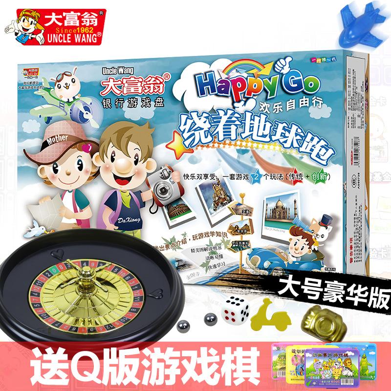 大富翁豪华版超大号正版桌游世界之旅中国之旅儿童游戏棋大富豪