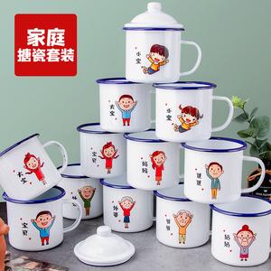 家庭喝水用马克杯三四五六口亲子儿童搪瓷杯套装加厚带盖防摔定制