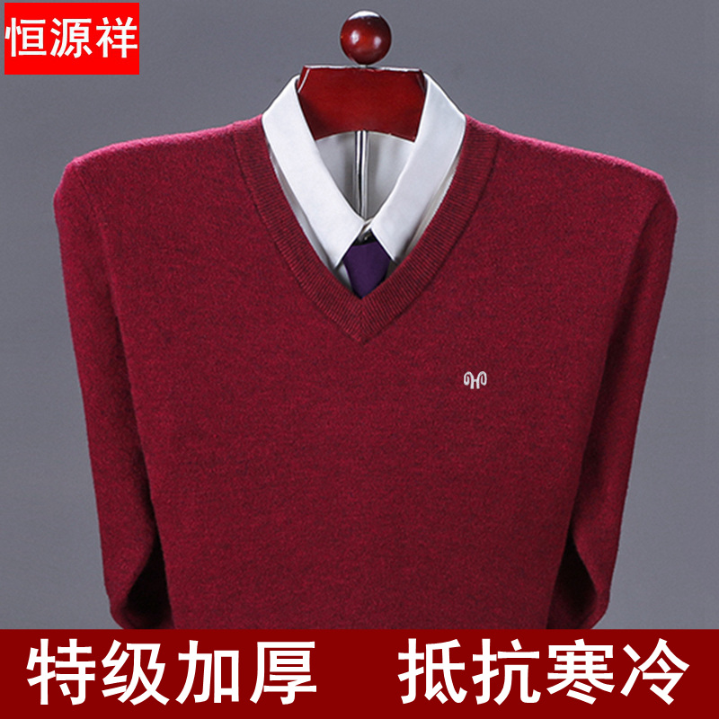 Hengyuanxiang cashmere sweater mens V-neck thickened sweater winter middle-aged business chicken heart collar sweater dad large size