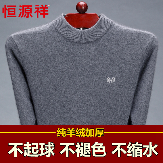 Winter Hengyuanxiang cashmere sweater mens round neck thickened sweater middle-aged solid color semi high neck sweater dad large size