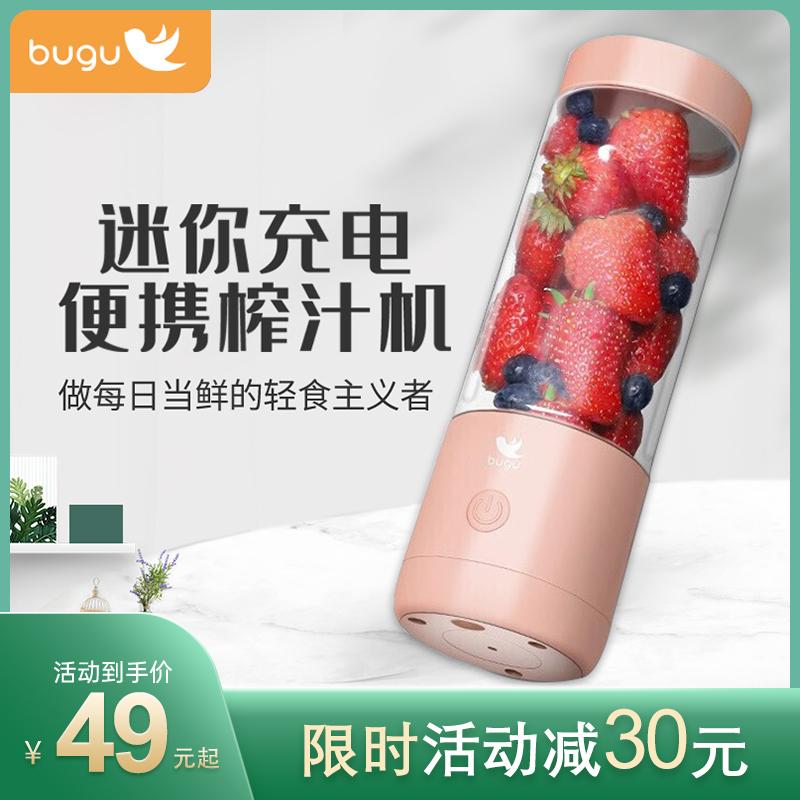 BUGU布谷家电榨汁机迷你家用水果小型全自动榨果汁杯电动多功能