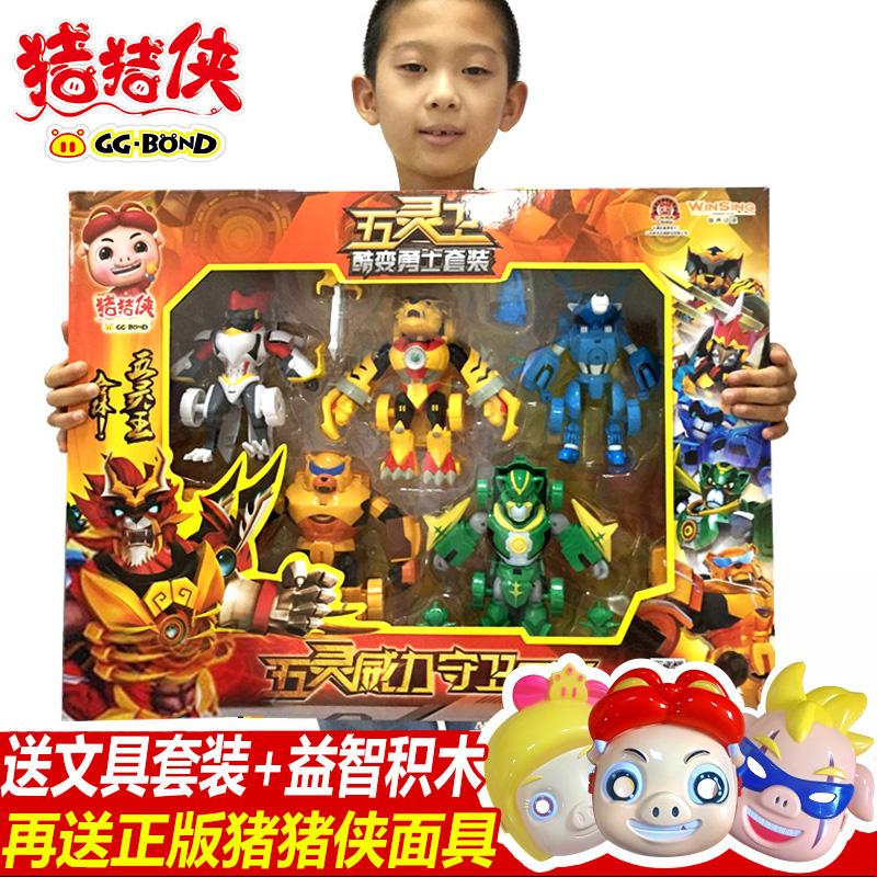 正版猪猪侠变形机器人玩具全套 铁拳虎五合一合体五灵王大号男孩