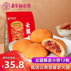 嘉华云腿小饼25gx12枚/袋小月饼