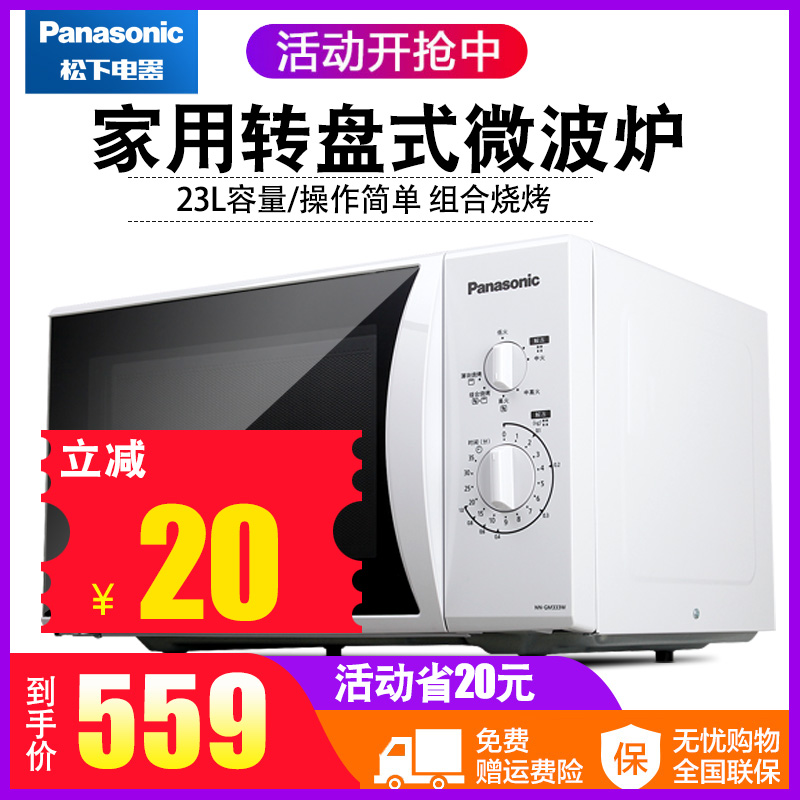 Panasonic / Panasonic nn-gm333wxpe rotary microwave oven integrated barbecue turntable household