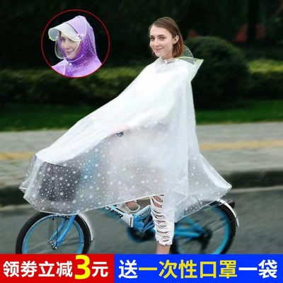 Raincoat bicycle fashion single men and women electric bicycle riding transparent waterproof student bicycle poncho thickened and enlarged