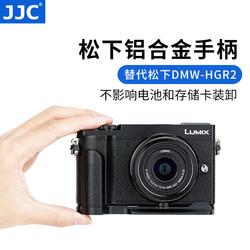 JJC 适用松下GX9手柄 DMW-HGR2 相机GX7III GX85/GX80/GX7II握把支架L型快装板 L型快装板 竖拍防滑皮底座