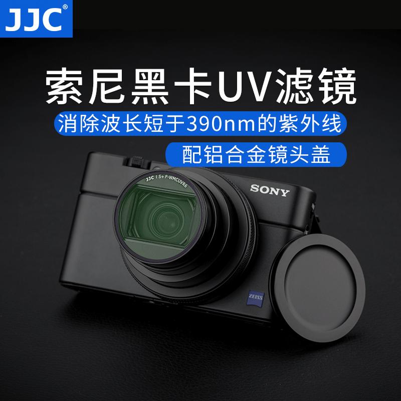 JJC 适用索尼黑卡UV镜ZV-1 RX100M7 RX100M6 M5 M5A滤镜 RX100V RX100VII镜头保护镜镜头盖