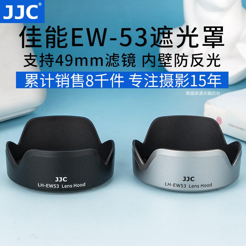 JJC 适用佳能EW-53遮光罩EF-M 15-45mm镜头EOS M50 M50二代 M5 M6 M3 M100 M6II M200微单数码相机配件 49mm