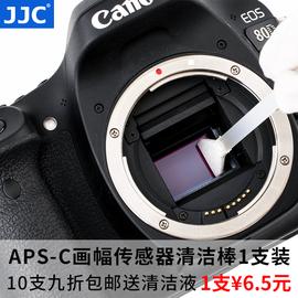 JJC APS-C半画幅微单反相机索尼佳能适用尼康奥林巴斯CCD/CMOS传感器清洁棒清洗图片