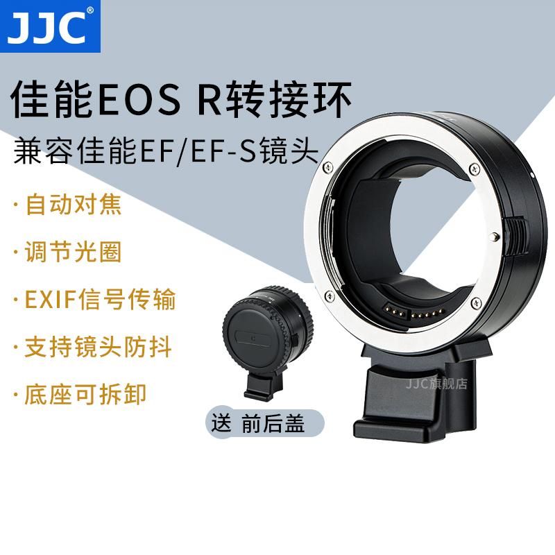 JJC 佳能EF-EOSR转接环R3 R5 R6微单EOS R RP转接单反转EF-S镜头相机自动对焦专微转接环RF转EF卡口 RF适配器