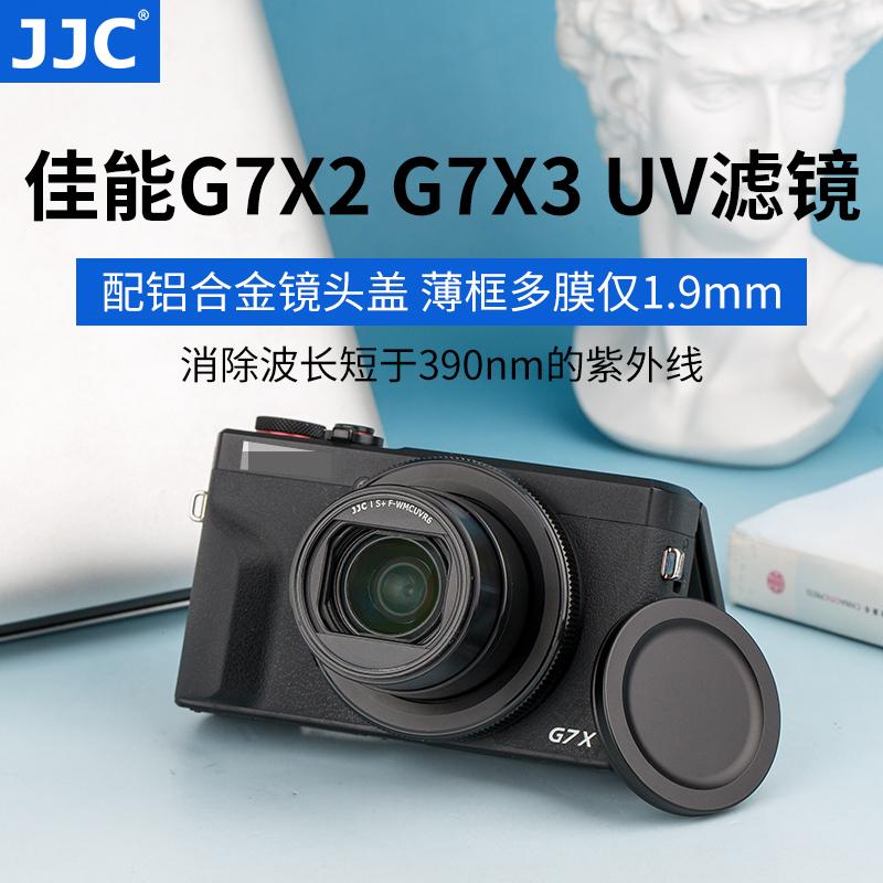JJC 适用佳能G7X3 UV镜G7X2 G7XIII G5XII G5X2滤镜 G7XM3镜头保护镜 镜头盖 G7X Mark III配件
