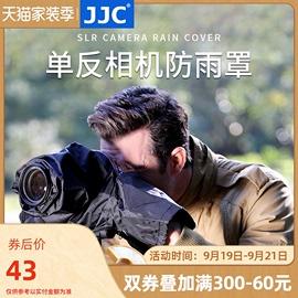 JJC 适用于佳能尼康D810单反5D3相机中长焦防雨罩遮雨衣防雨套防水雨披 80D 800D 77D 750D D7200 D7500
