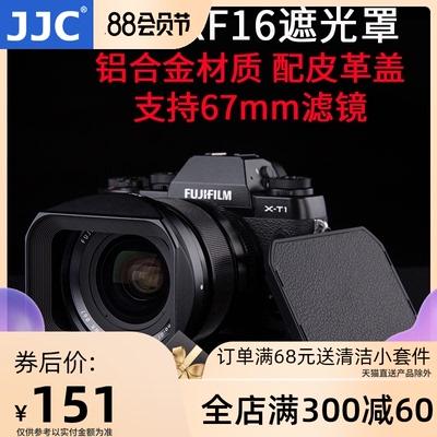 JJC 适用富士LH-XF16遮光罩 XF 16mm f1.4镜头金属广角方形配件67mm XT20 XT30 XT3 镜头配件